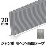 【10パック入り】 ジャンボ モヘア/隙間テープ 【ロングタイプ/毛足20mm】 ライトグレー 水上金属