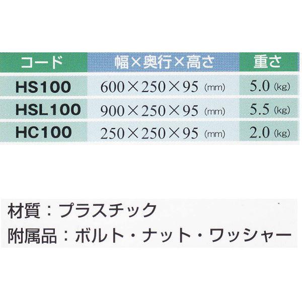 段差スロープ/ハイステップコーナー 【ホワイトグレー】 幅900mm×奥行250mm×高さ95mm 樹脂製 『HSL-100』