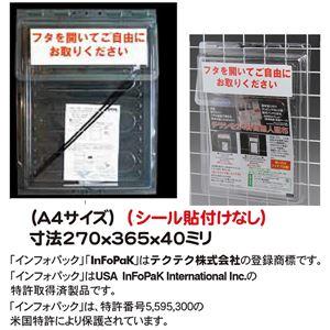 屋外用 チラシラック/パンフレットラック 【A4サイズ 対応】 PET樹脂製 インフォパック InFoPaK