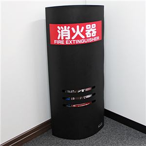 消火器カバー/防災用品 【ブラック】 幅25cm 10型サイズ対応 軽量 32010 〔オフィス 家庭〕 - 拡大画像