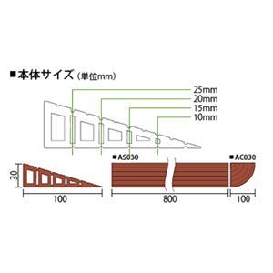 段差プレート 【センター用】 ライトブラウン 長さ800×出幅100×高さ30(10~30)mm 防滑 柔軟仕様 『安心スロープ』