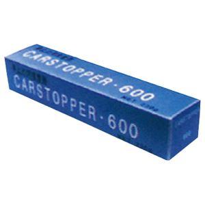 『カーストッパー』 専用接着剤 【220g】 接着対応本数2本 〔駐車場 車庫 ガレージ〕 - 拡大画像
