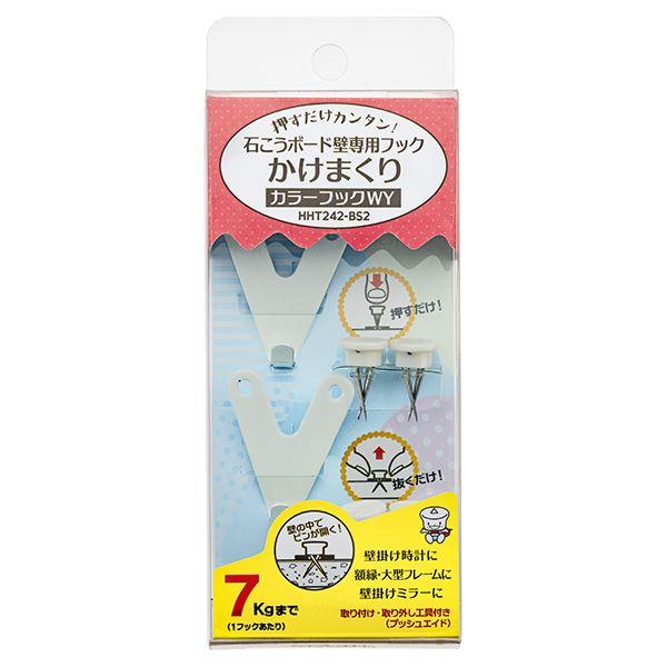 【5個セット】 ハイパーフック かけまくり BOXタイプ カラーフックWY BHHT242-BS2 【0408-00004】