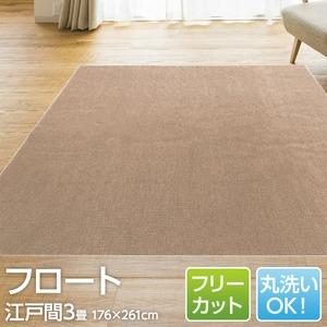 フリーカットができるカーペット/絨毯 【江戸間3畳 176×261cm/ベージュ】 平織り オールシーズン対応 『フロート』 - 拡大画像