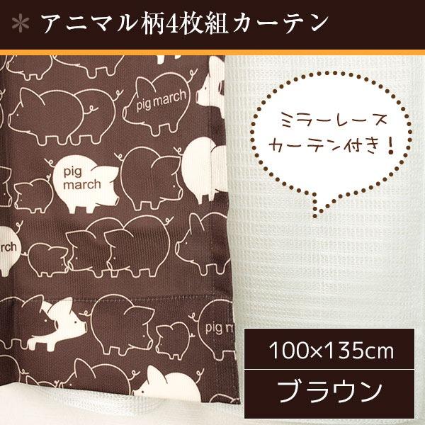 カーテンサイズ(選べる6種類のカーテン)