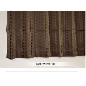 多機能1級遮光カーテン/目隠し 【2枚組 100×178cm/ブラウン】 遮熱・遮音機能付き 形状記憶 省エネ 『ラルゴ』 - 拡大画像