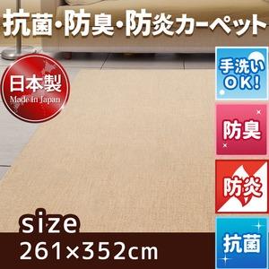 フリーカットができる 抗菌 防臭 防炎カーペット 絨毯 / 江戸間 6畳 261×352cm アイボリー / 洗える 日本製 『ウェルバ』