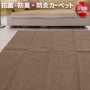 フリーカットができる 抗菌・防臭・防炎カーペット/絨毯 【江戸間8畳 352×352cm/ブラウン】 洗える 日本製 『ウェルバ』