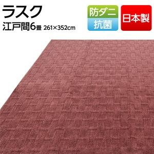 フリーカットができる 抗菌・防ダニカーペット/絨毯 【江戸間6畳 261×352cm/ローズ】 平織り 日本製 『ラスク』