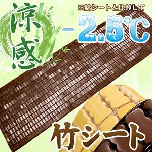 天然素材の涼しさ ひんやり竹シート 【40×120cm/ブラウン】 接触冷感 バンブーシート 『ひんやりドミノ』 - 拡大画像