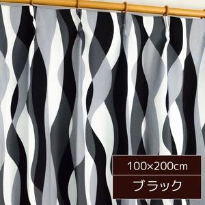 波柄 カーテン / 2枚組 100×200cm ブラック / 洗える 形状記憶 白フルダル 『ゼファー』