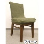 ストレッチ 椅子カバー チェアカバー / グリーン / ストレッチ生地 2WAY 洗える 『ブレスト』