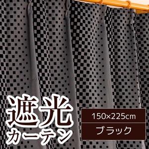 ブロック柄遮光カーテン/目隠し 【1枚のみ 150×225cm/ブラック】 1級遮光 形状記憶 洗える 『ダイス』 h02