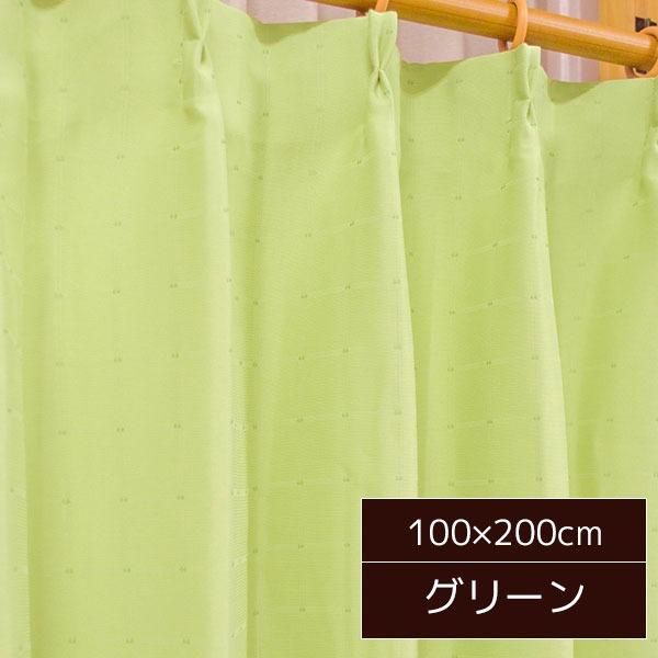 パステルカラー遮光カーテン/目隠し 【2枚組 100×200cm/グリーン】 形状記憶 無地 洗える 『ポポ』