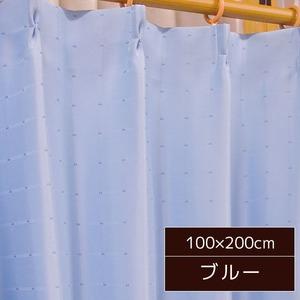 パステルカラー遮光カーテン/目隠し 【2枚組 100×200cm/ブルー】 形状記憶 無地 洗える 『ポポ』 h01