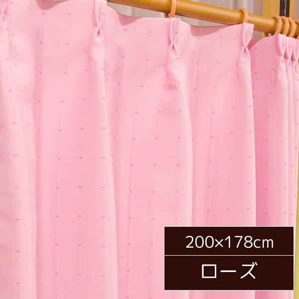 パステルカラー遮光カーテン/目隠し 【1枚のみ 200×178cm/ローズ】 形状記憶 無地 洗える 『ポポ』
