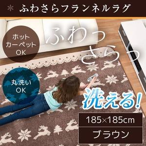 ラグ 185×185cm 正方形 ブラウン 洗える ラグマット ホットカーペット対応 床暖房 秋用 冬用 ジャガードトナカイラグ - 拡大画像