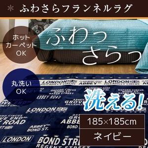 ラグ 185×185cm 正方形 ネイビー 洗える ラグマット ホットカーペット対応 床暖房 秋用 冬用 ボーダーロンドンラグ - 拡大画像