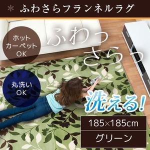 ラグ 185×185cm 正方形 グリーン 洗える ラグマット ホットカーペット対応 床暖房 秋用 冬用 フォリアラグ - 拡大画像