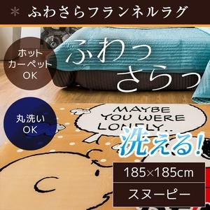ラグ 185×185cm 正方形 ベージュ 洗える ラグマット ホットカーペット対応 床暖房 秋用 冬用 スヌーピーラグ - 拡大画像