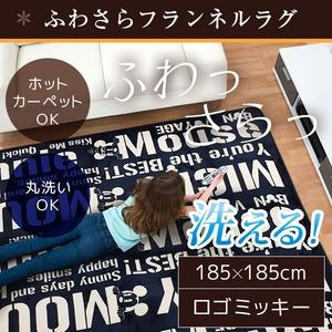 ラグ 185×185cm 正方形 ネイビー 洗える ラグマット ホットカーペット対応 床暖房 秋用 冬用 ロゴミッキーラグ - 拡大画像