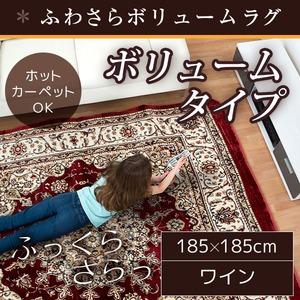 ボリューム ラグマット/絨毯 【185cm×185cm 正方形 ワイン】 ホットカーペット/床暖房可 『エルバボリュームラグ』