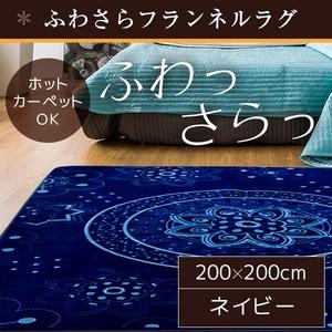 ラグ 200×200 正方形 ネイビー ラグマット ホットカーペットカバー フランネル ペイズリー - 拡大画像