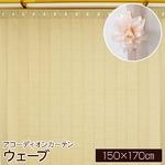 アコーディオンカーテン 150X170 ベージュ 間仕切りカーテン カット可能 タッセル付き ウェーブ