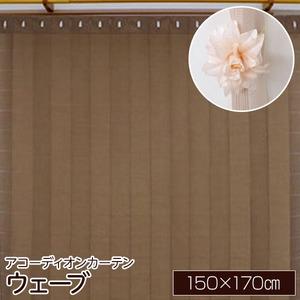 アコーディオンカーテン/間仕切り 【150cm×170cm ブラウン】 洗える カット可能 タッセル付き 『ウェーブ』 〔リビング〕 - 拡大画像