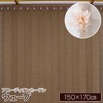 アコーディオンカーテン 150X170 ブラウン 間仕切りカーテン カット可能 タッセル付き ウェーブ