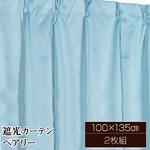 10色から選べる遮光カーテン 2枚組 100×135 ブルー 無地 シンプル 洗える タッセル付き ペアリー