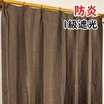防炎 遮光カーテン 1枚のみ 200×178 ブラウン 無地 シンプル 洗える 形状記憶 タッセル付き ジール