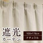 遮光カーテン 2枚組 100×178 ナチュラル シンプル 2重加工 ストライプ 洗える アジャスターフック付き タッセル付き シーマ