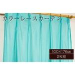 カラーレースカーテン 2枚組 100×176 ブルー ミラーレース 見えにくい 洗える アジャスターフック付き セルバ2