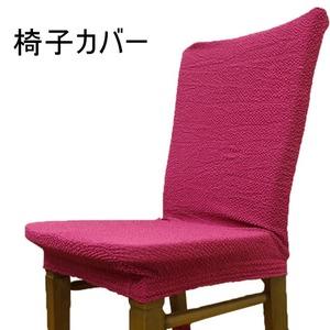 伸縮椅子カバー/ストレッチチェアカバー 【ワイン】 フリーサイズ 洗える 2WAY フィットタイプ 『クレア』 - 拡大画像