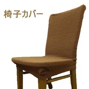 伸縮椅子カバー/ストレッチチェアカバー 【ブラウン】 フリーサイズ 洗える 2WAY フィットタイプ 『クレア』 - 拡大画像