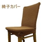 ストレッチチェアカバー ブラウン 2WAY 伸縮 フリーサイズ 洗える 椅子カバー フィットカバー クレア