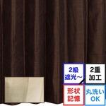 2重加工遮光カーテン 2枚組 100×200 ブラウン 花柄 2重加工 遮熱効果 エコ 洗える  形状記憶 アジャスターフック付き タッセル付き シャンティ