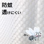 蚊・ハエが嫌がるミラーレースカーテン 1枚のみ 200×223 ホワイト UVカット 防蚊加工 フック付き 日本製  エコノ