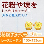 花粉キャッチレースカーテン 2枚組 100×133 ブルー 防汚 ミラーレースカーテン  洗える アジャスターフック付き アスル