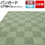 フリーカットができる抗菌・防臭 国産カーペット 江戸間4.5畳(261×261cm)  グリーン 日本製 平織りカーペット ラグ マット バンガード