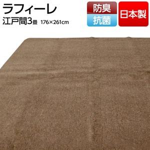 フリーカットができる抗菌・防臭 国産カーペット 江戸間3畳(176×261cm)  ブラウン 日本製 平織りカーペット ラグ マット ラフィーレ - 拡大画像
