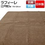フリーカットができる抗菌・防臭 国産カーペット 江戸間3畳(176×261cm)  ブラウン 日本製 平織りカーペット ラグ マット ラフィーレ