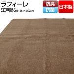 フリーカットができる抗菌・防臭 国産カーペット 江戸間6畳(261×352cm)  ブラウン 日本製 平織りカーペット ラグ マット ラフィーレ