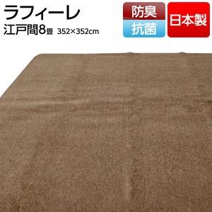フリーカットができる抗菌・防臭 国産カーペット 江戸間8畳(352×352cm)  ブラウン 日本製 平織りカーペット ラグ マット ラフィーレ - 拡大画像