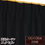 遮光カーテン 2枚組 100×135 ブラック 無地 タッセル付き アジャスターフック付き エクセル