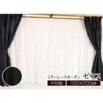 カーテン&ミラーレース 4枚組 【100cm×200cm ブラック】 無地 洗える アジャスターフック タッセル付き 『ゼウス』