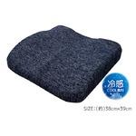 矯正クッション シートクッション / 38×39cm ブルー / 接触冷感 低反発 ウレタンフォーム 〔リビング 寝室〕 『グラシエ』 九装