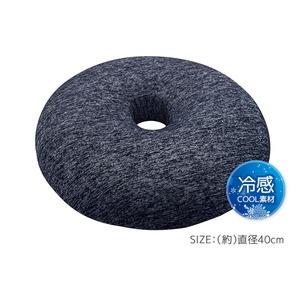 円座クッション シートクッション / 直径40cm ブルー / 接触冷感 低反発 ウレタンフォーム 〔リビング 寝室〕 『グラシエ』 九装 - 拡大画像