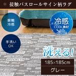 ラグ 185×185 グレー 接触冷感 バスロールサイン ひんやり キルティング 洗える 冷感バスロール